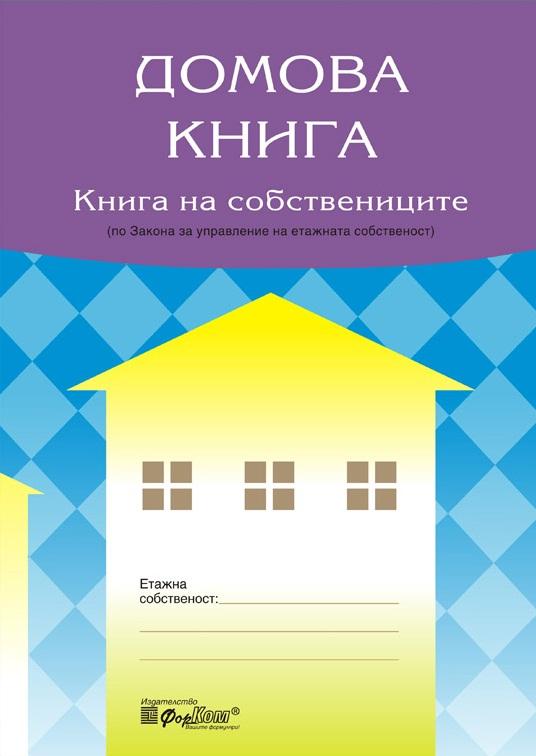 Книга на собствениците